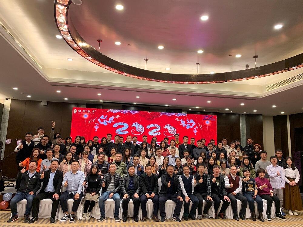 国粒教育-2020年昭阳国粒年会活动