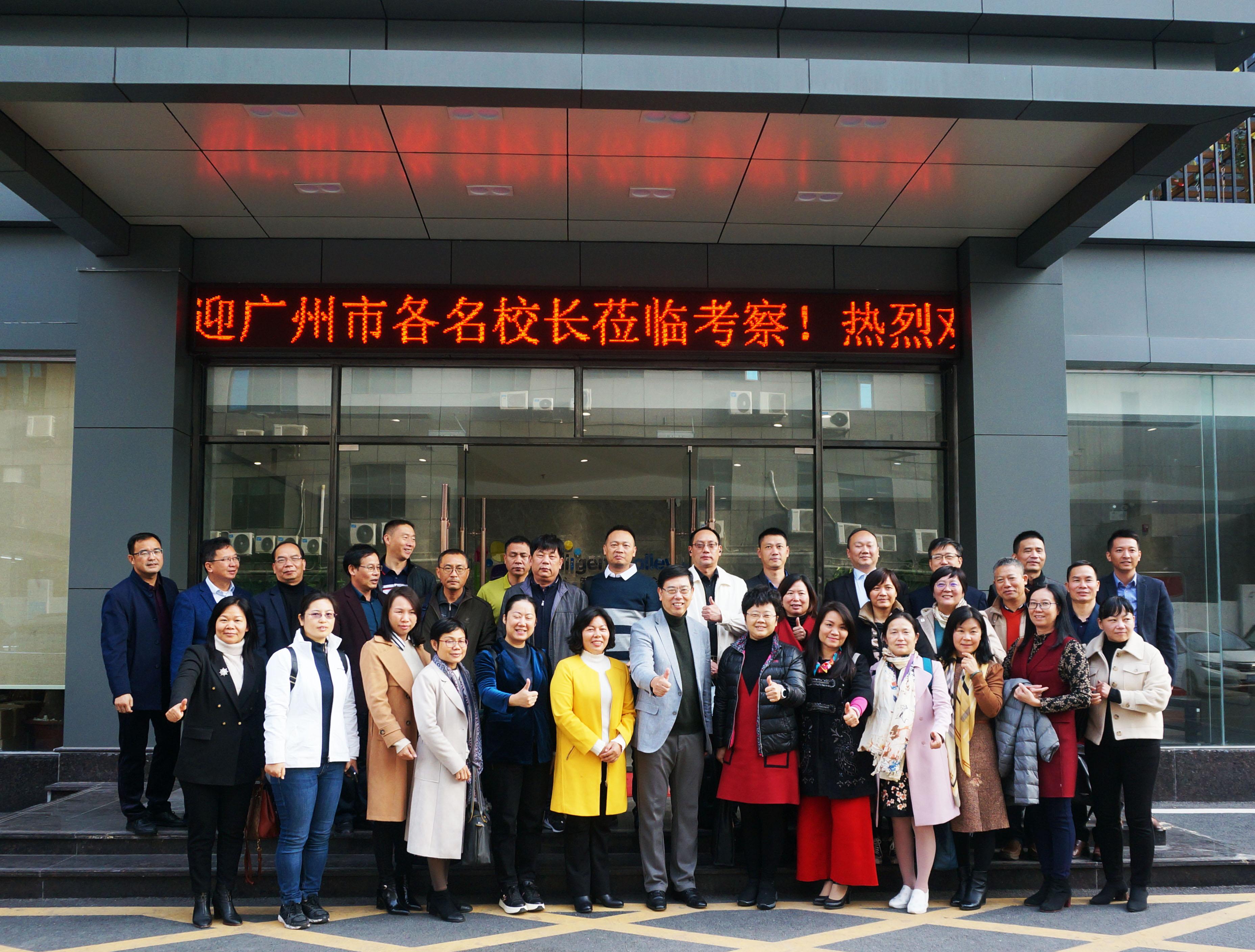 广州市36位名校长莅临国粒参观指导